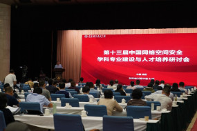 第十三届中国网络空间安全学科专业建设与人才培养研讨会在中国科大成功举办